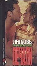 Lyubov, predvestie pechali is the best movie in Gali Abajdulov filmography.