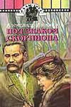 Pod znakom skorpiona (mini-serial) is the best movie in Valeri Poroshin filmography.