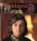 Mircea is the best movie in Ion Besoiu filmography.