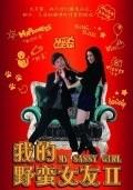 Wo De Ye Man Nu You 2 is the best movie in Lynn Hung filmography.