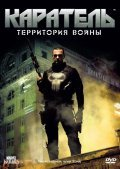 Punisher: War Zone - movie with Dominic West.