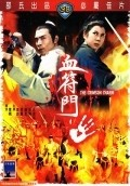 Xue fu men - movie with Sammo Hung.