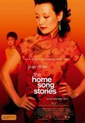 The Home Song Stories is the best movie in Joan Chen filmography.