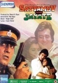 Satyamev Jayate - movie with Shakti Kapoor.