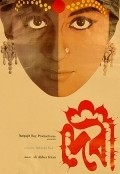 Devi film from Satyajit Ray filmography.