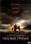 Grizzly Man film from Werner Herzog filmography.