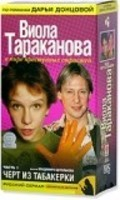 Viola Tarakanova is the best movie in Aleksei Maklakov filmography.