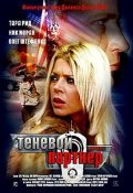 Tenevoy partner is the best movie in Oleg Shtefanko filmography.