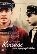 Kosmos kak predchuvstvie is the best movie in Yevgeni Tsyganov filmography.