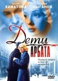 Deti Arbata is the best movie in Daniil Strakhov filmography.