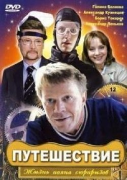 Puteshestvie - movie with Sergei Mukhin.