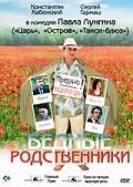 Bednyie rodstvenniki is the best movie in Natalya Kolyakanova filmography.