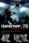 Paragraf 78: Film pervyiy is the best movie in Anatoli Belyj filmography.