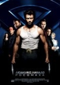 X-Men Origins: Wolverine - movie with Hugh Jackman.