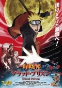 Gekijouban Naruto: Buraddo purizun is the best movie in Yuyti Nakamura filmography.