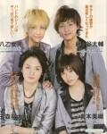 Ikemen desune is the best movie in Kumi Kouda filmography.