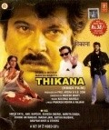 Thikana - movie with Rohini Hattangadi.