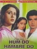 Hum Do Hamare Do - movie with Rohini Hattangadi.