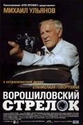Voroshilovskiy strelok is the best movie in Irina Rozanova filmography.