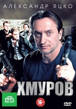 Hmurov (serial) film from Sergey Korotaev filmography.
