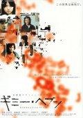 Gimi hebun is the best movie in Mayuko Fukuda filmography.