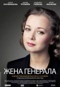 Jena generala is the best movie in Eduard Truhmenyov filmography.