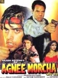 Agni Morcha - movie with Dharmendra.