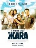 Jara is the best movie in Fyodor Bondarchuk filmography.
