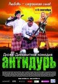 Antidur is the best movie in Vladimir Simonov filmography.