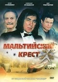 Maltiyskiy krest is the best movie in Yuliya Polyinskaya filmography.
