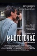 Mnogotochie - movie with Yevgeni Tsyganov.