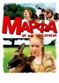 Marfa i ee schenki - movie with Igor Yasulovich.