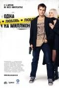 Odna lyubov na million is the best movie in Sergei Astakhov filmography.