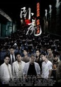 Ngor fu is the best movie in Hua Yueh filmography.