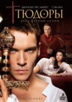 The Tudors - movie with Henry Cavill.