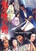Oni no sumu yakata is the best movie in Michiyo Aratama filmography.