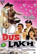 Dus Lakh - movie with Pran.