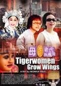 Den Tigerfrauen wachsen Flugel is the best movie in Ang Lee filmography.