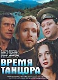 Vremya tantsora - movie with Sergei Nikonenko.