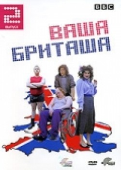 Little Britain - movie with Anthony Head.
