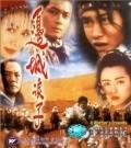 Bin sing long ji is the best movie in Frankie Chan filmography.