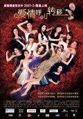 Ai qing hu jiao zhuan yi is the best movie in Shan Cong filmography.