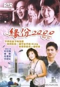 Yuan, miao bu ke yan - movie with Zhao Wei.