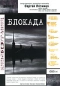 Blokada film from Sergey Loznitsa filmography.