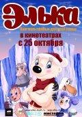 Elka is the best movie in Olga Shorohova filmography.