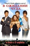 V ojidanii chuda is the best movie in Tatyana Vasilyeva filmography.