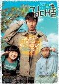 Mai kaeptin, Kim Dae-chul is the best movie in Ji-hyeon Nam filmography.