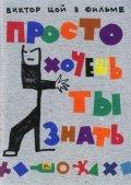 Prosto hochesh tyi znat is the best movie in Aleksandr Tsoy filmography.