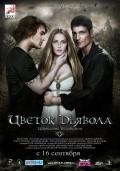 Tsvetok dyavola is the best movie in Olga Khokhlova filmography.