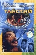 Tayskiy voyaj Stepanyicha - movie with Yuri Kuznetsov.